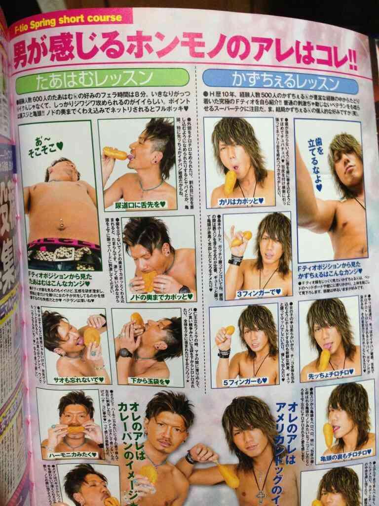 ギャル雑誌がどう見てもゲイ向け雑誌にしか見えない件www