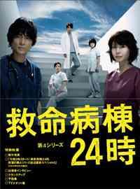 江口洋介『救命病棟24時』主演を降板、トレンディ俳優に続くドタキャン騒動|サイゾーウーマン