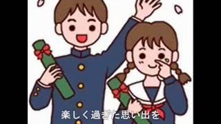 【卒業】卒業の日よおめでとう【二部合唱】 - YouTube