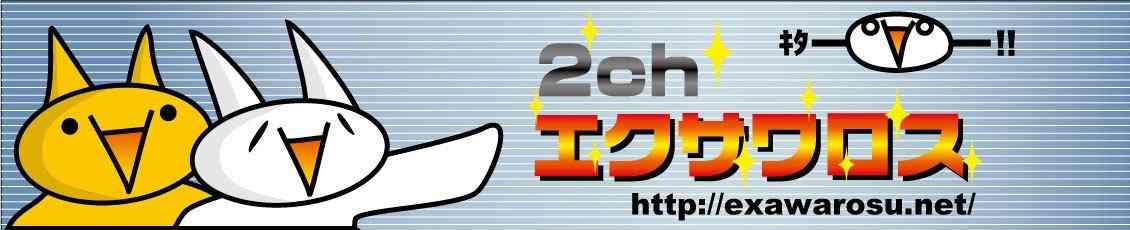 【速報】 北朝鮮、弾道ミサイル7発上空へ向く!!偵察衛星で確認 2chエクサワロス - ニュース、芸能系2ちゃんねるまとめブログ