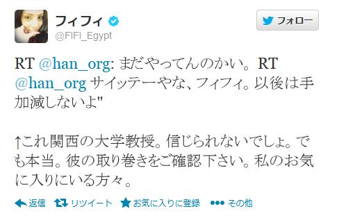 関西学院大学・金明秀教授がフィフィに「以後は手加減しないよ」とTwitt... 関西学院大学・金