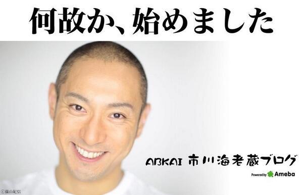 市川海老蔵、ブログにハマる!4日で30回超の更新