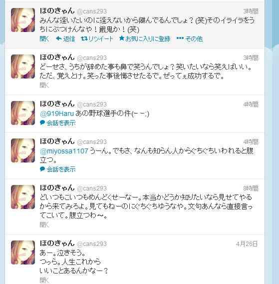 横浜ベイスターズの下園辰哉選手(既婚)と桑原選手からホテルに誘われた事をTwitterでギャルが暴露→下園嫁が現実を知る