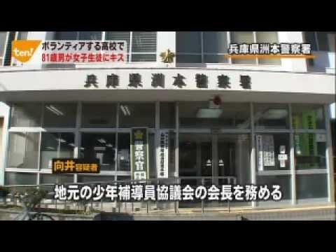 2012/8/7(兵庫)81歳の元高校教諭、女生徒にキスして逮捕 - YouTube