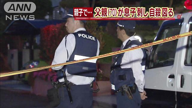 70歳の父親が37歳の息子を包丁で刺し 自殺図る