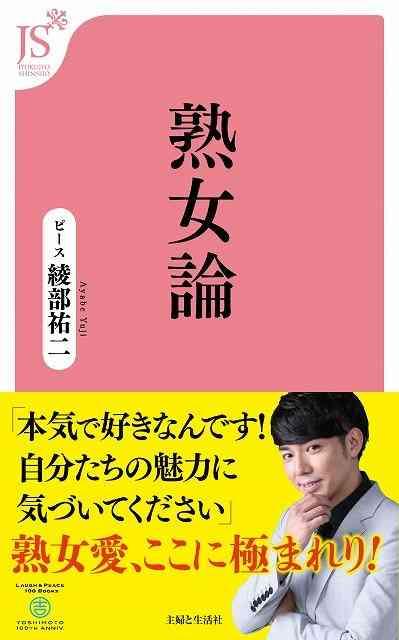 熟女論からオネエ説に、ピース綾部祐二の書籍「熟女論」発売