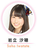 AKB48公式サイト|メンバー情報|岩立 沙穂