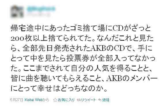 200枚以上のAKB48のCDをゴミ捨て場で発見!ここまでされて人気を得ることをメンバーはどう思うか?   ロケットニュース24