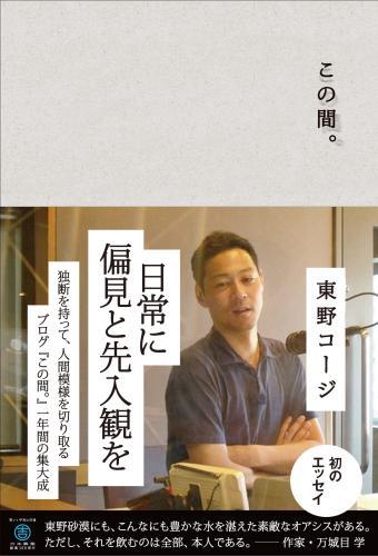 東野幸治、「東野コージ」名義で初エッセイを発売…品川祐にアドバイスされカタカナ著者名に