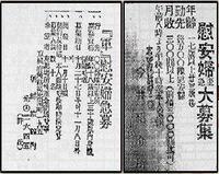 従軍慰安婦というウソ その2(改訂版):トラネコ日記