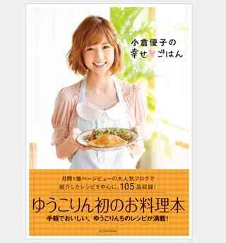 「胃腸にやさしい手料理で癒してもらいたい芸能人」男性が選ぶ1位は大島優子、女性が選ぶ1位は速水もこみち