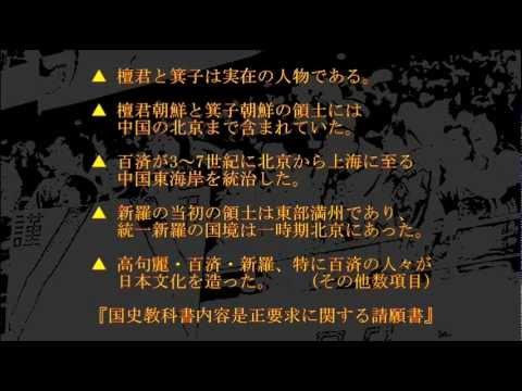 暴走する韓国歴史教科書 ― なぜここまで酷くなったのか - YouTube