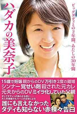 ビッグダディ告白本対決は「元妻・林下美奈子」の勝利!『ハダカの美奈子』売り切れ店続出の理由