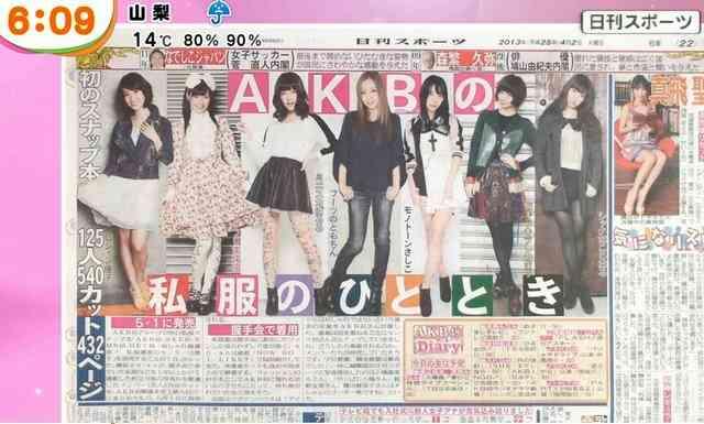 AKB48グループが初の私服スナップ本を発売!