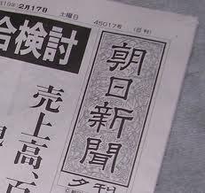 朝日新聞社員が自分の局部写真をネット上にアップ、わいせつ画像流出で摘発される…朝日新聞と警視庁はこの事実を発表せず