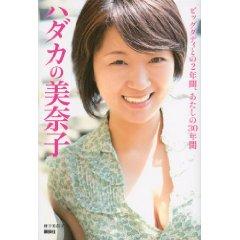 Amazon.co.jp: ハダカの美奈子: 林下 美奈子: 本