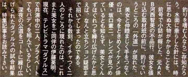 文春の坂口憲二と伊藤英明、AKB48河西智美の記事の撮影場所が被る