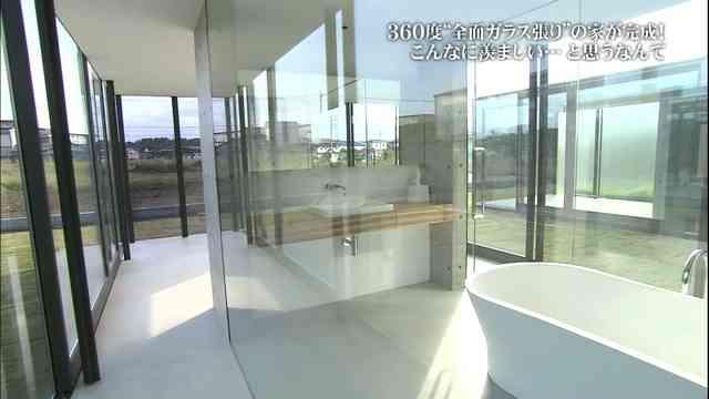 ドリームハウス酷すぎww全面ガラス張りで外から丸見えwwこれで2900万円って…