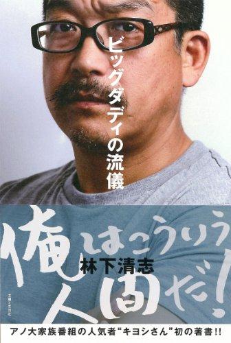 ビッグダディの元妻・林下美奈子の著書『ハダカの美奈子』がAmazonベストセラー1位に!売れ過ぎて緊急増刷!