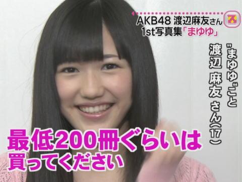 【AKB48総選挙】渡辺麻友にも10000票(1600万円)入れるヲタ出現wwww