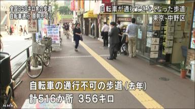 警察「自転車が車道を安全に ...