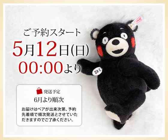 「くまモン」テディベアに 1体2万9400円 限定1500体発売