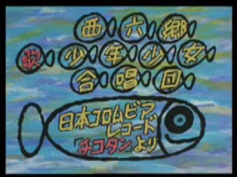 チコタン-ぼくのおよめさん 前編 (幸福時代編) - YouTube