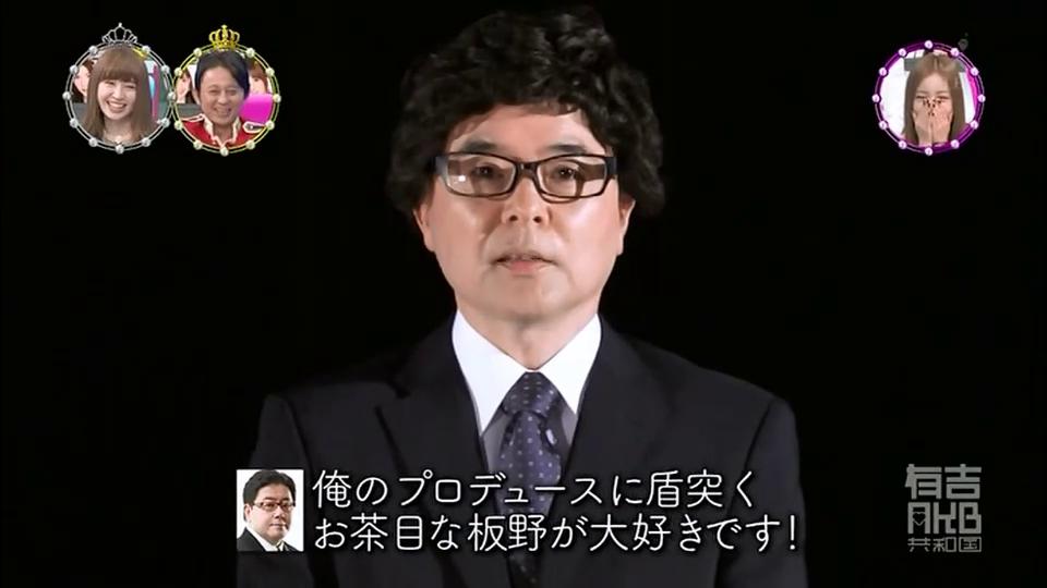 AKB48板野友美、前田敦子と「4か月しゃべらなかった」卒業前大ゲンカの真相明かす(有吉AKB共和国)