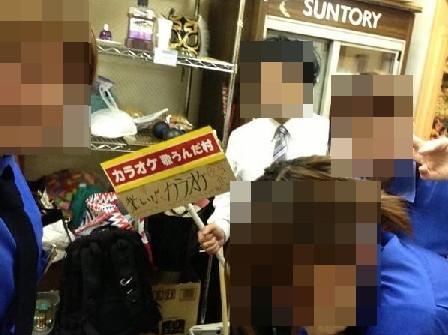 カラオケでSEXする客を店員が晒し者にして炎上!