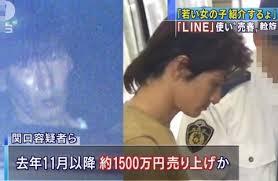 小6を強姦容疑、ホストの男逮捕 LINEでやりとり「13歳未満とは知らなかった」
