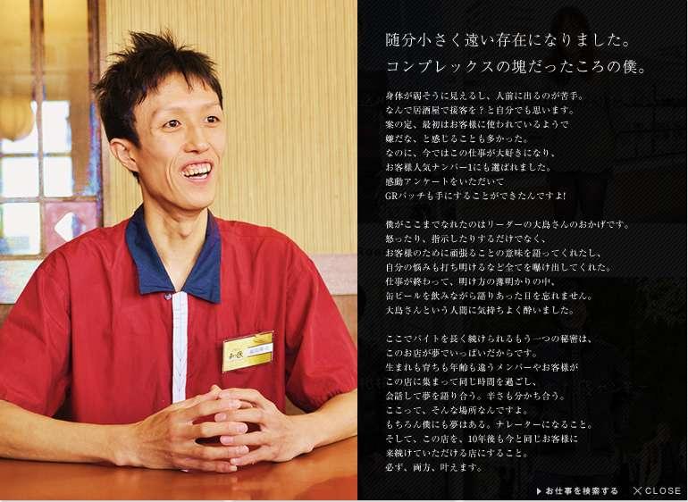 【速報】ワタミ社長、辞任