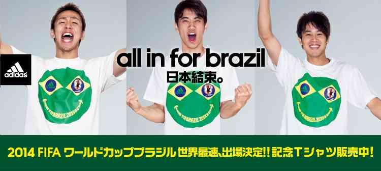 【祝】日本、5大会連続W杯出場決定!! オーストラリアと1-1ドロー