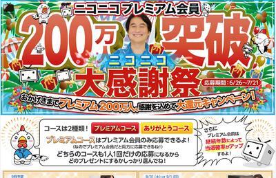 川越シェフが料理を採点してくれたり、しょこたんに会えたり……「ニコニコ大感謝祭」開始 | RBB TODAY
