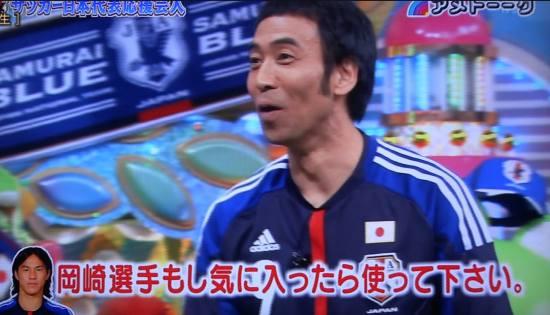 本田圭佑がブチ切れた岡崎慎司のワッキー事件ww