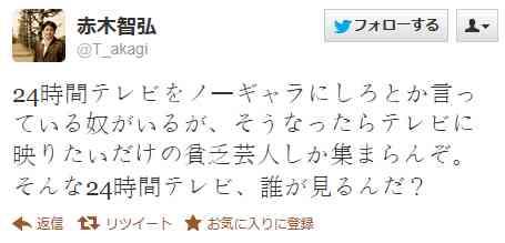 辛坊治郎氏に「太平洋横断は24時間テレビの企画」疑惑浮上…ブログ全削除で物議