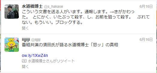 """「いたぶって殺す、し、お前を狙って殺す」水道橋博士""""脅迫""""ツイートに困惑 「いたぶって殺す、し、"""