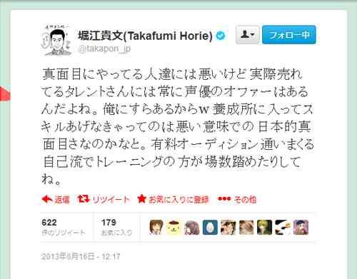 ホリエモンこと堀江貴文「声優ってそんなにスキルいるの?」発言に人気声優がコメント