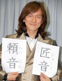 松嶋尚美の長女の名前決定!「空詩(らら)をよろしくね」