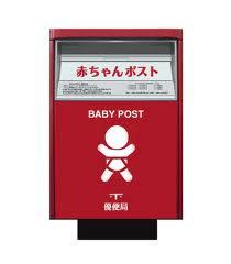 最後の砦か、依存の温床か…「赤ちゃんポスト」の必要性に賛否