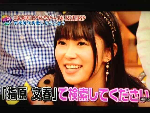 HKT48指原莉乃の元カレ「全てをネタにしている彼女を見てると、芸能界って残酷だなと思う」 メガネ萌も暴露