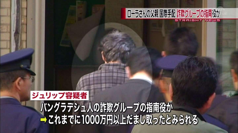【速報】ローラの父親に逮捕状!詐欺の疑い