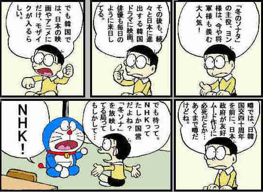 「NHK受信料」を払っている都道府県 1位 秋田…45位 東京、46位大阪、47位沖縄