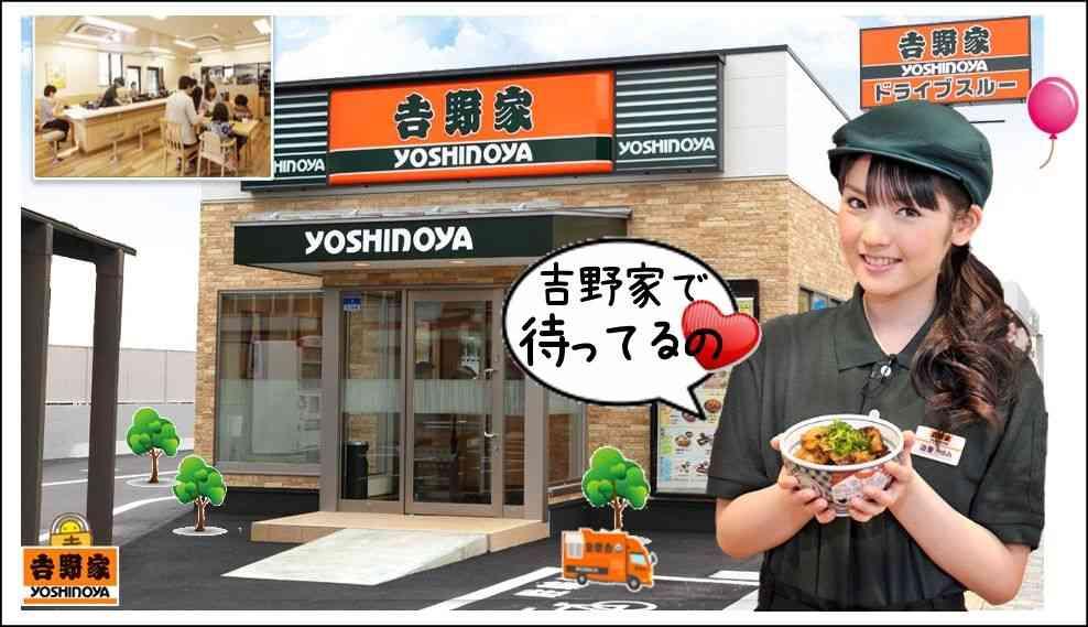 """モーニング娘。道重さゆみファン悲嘆…吉野家""""さゆ丼""""こと「焼鳥つくね丼」販売終了"""