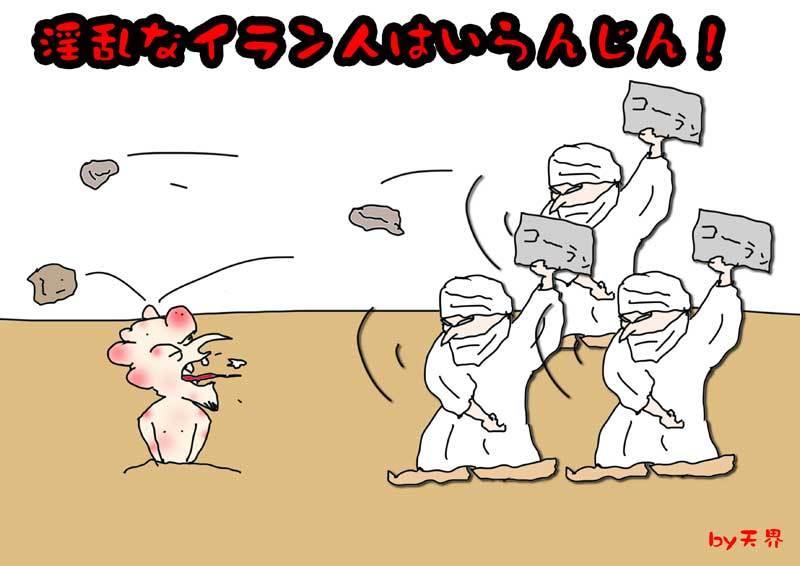 「人生は一度だけ。不倫をしましょう」海外で非難轟々「不倫SNS」が日本上陸