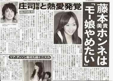 庄司智春、元カノ矢口真里の不倫騒動で4年前に起きた