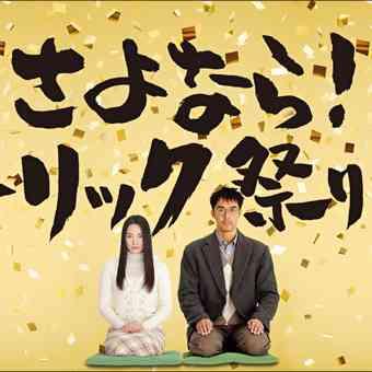 続編オファーを断り続けていたのに…仲間由紀恵が『TRICK』新作出演を決めたワケ - メンズサイゾー