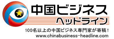 中国の電源事情 電圧だけじゃない!日本から持ってきた機器が… | 中国ビジネスヘッドライン