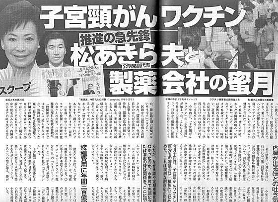 ★公明党・ 松あきら子宮頸がんワクチン利権疑惑が勃発 !! - どんどん和尚のブログ - Yahoo!ブログ