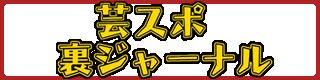 芸スポ裏ジャーナル : NHKの金稼ぎ! クドカン監修・選曲『あまちゃん』80年代コンピアルバム発売!