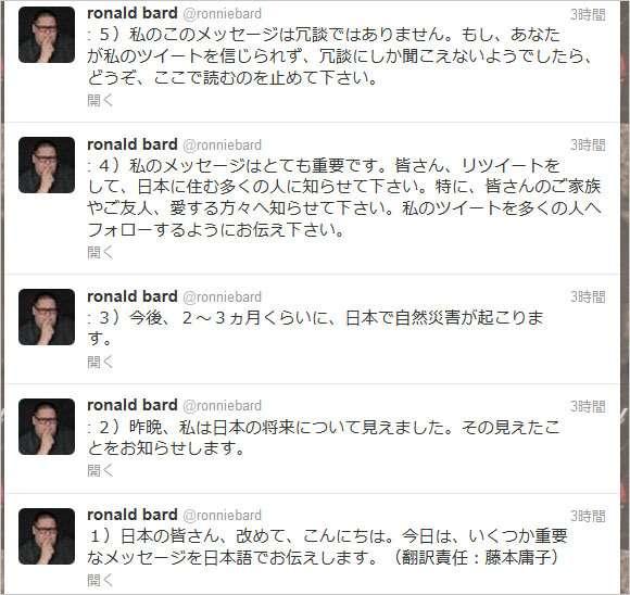 【緊急情報】世界的超能力者ロン・バード氏「今後2~3ヵ月に日本で自然災害が起こる」